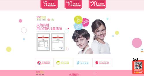 TOOFRUIT - Logistique cosmétique en Chine